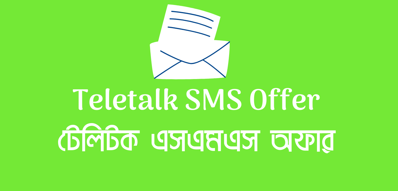 Teletalk SMS Offer